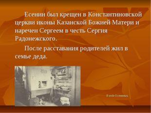 Есенин был крещен в Константиновской церкви иконы Казанской Божией Матери и