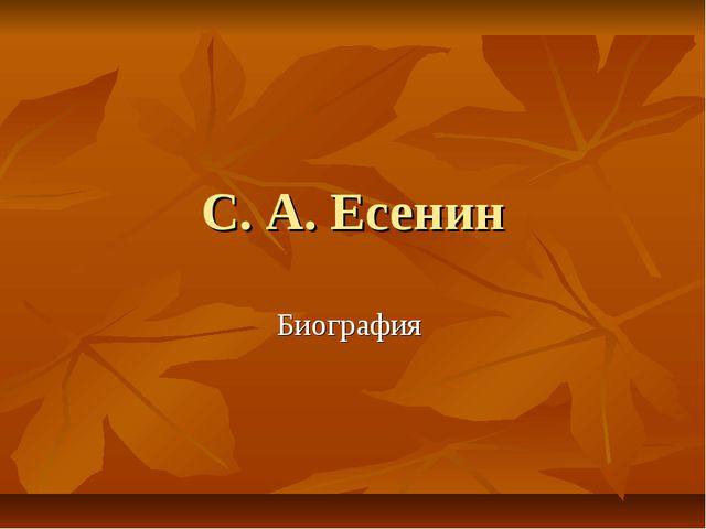 С. А. Есенин Биография