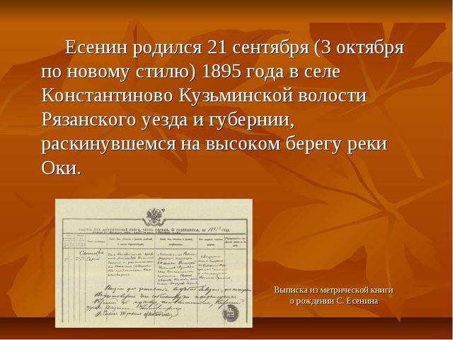 Выписка из метрической книги о рождении С. Есенина Есенин родился 21 сентября...