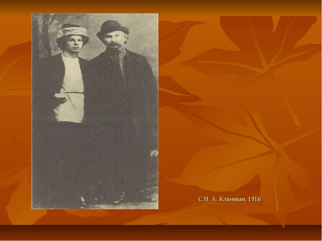 С Н. А. Клюевым. 1916