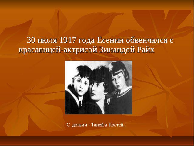 30 июля 1917 года Есенин обвенчался с красавицей-актрисой Зинаидой Райх С де...