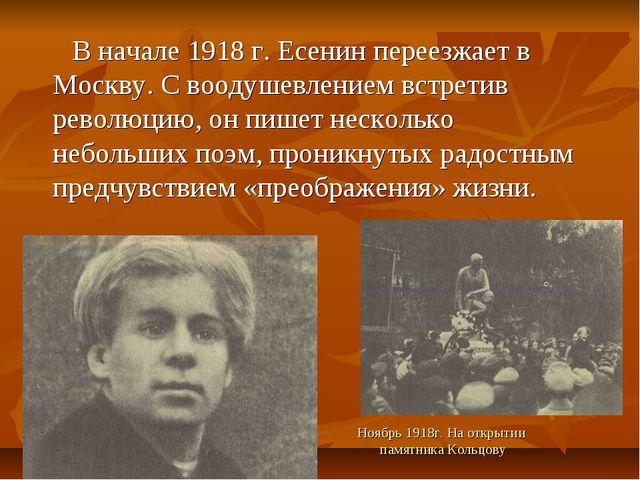 В начале 1918 г. Есенин переезжает в Москву. С воодушевлением встретив револ...