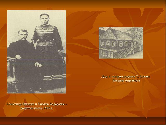 Александр Никитич и Татьяна Федоровна – родители поэта, 1905 г. Дом, в которо...