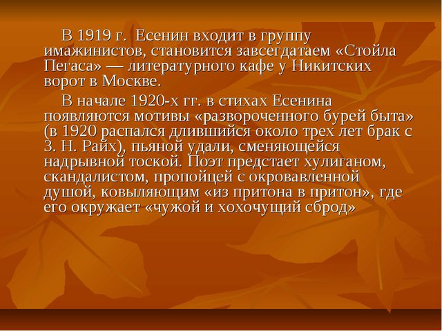 В 1919 г. Есенин входит в группу имажинистов, становится завсегдатаем «Стойл...