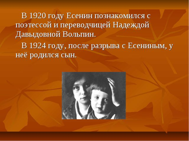 В 1920 году Есенин познакомился с поэтессой и переводчицей Надеждой Давыдовн...