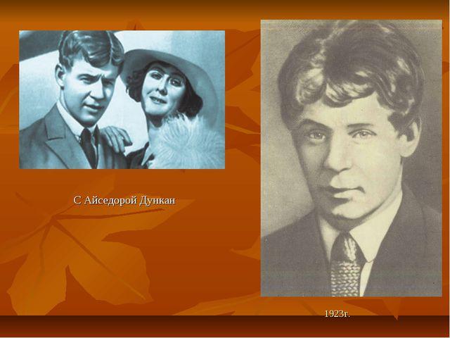 1923г. С Айседорой Дункан