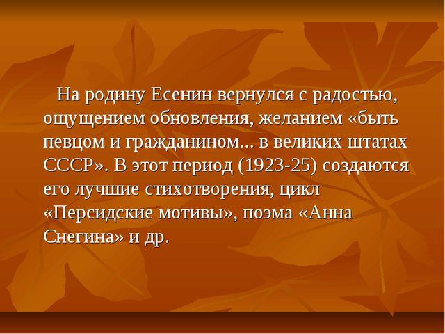На родину Есенин вернулся с радостью, ощущением обновления, желанием «быть п...