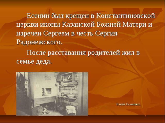 Есенин был крещен в Константиновской церкви иконы Казанской Божией Матери и...