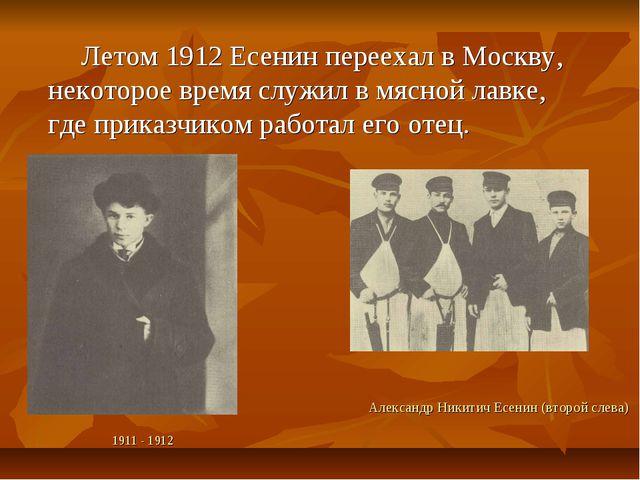 Александр Никитич Есенин (второй слева) Летом 1912 Есенин переехал в Москву,...