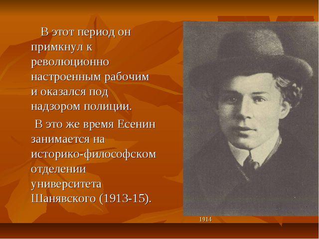 В этот период он примкнул к революционно настроенным рабочим и оказался под...