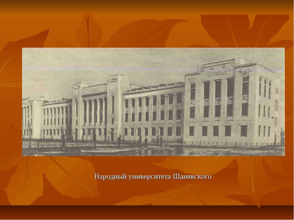 Народный университета Шанявского