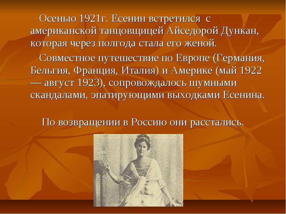 Осенью 1921г. Есенин встретился с американской танцовщицей Айседорой Дункан,...