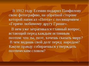 В 1912 году Есенин подарил Панфилову свою фотографию, на обратной стороне ко