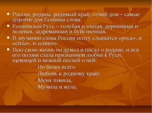 Россия, родина, родимый край, отчий дом – самые дорогие для Есенина слова. Ес