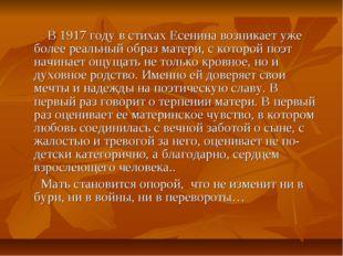 В 1917 году в стихах Есенина возникает уже более реальный образ матери, с ко