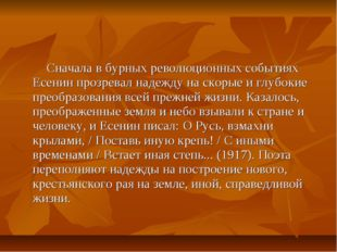 Сначала в бурных революционных событиях Есенин прозревал надежду на скорые и