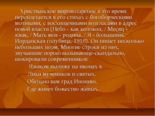 Христианское мировоззрение в это время переплетается в его стихах с богоборч