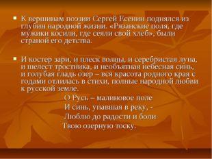 К вершинам поэзии Сергей Есенин поднялся из глубин народной жизни. «Рязанские