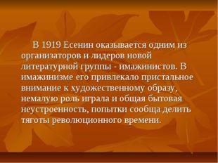 В 1919 Есенин оказывается одним из организаторов и лидеров новой литературно