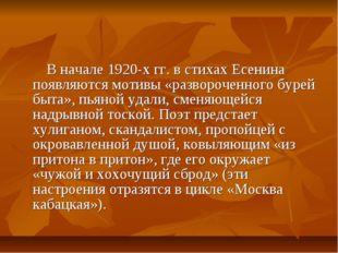 В начале 1920-х гг. в стихах Есенина появляются мотивы «развороченного бурей
