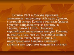 Осенью 1921 в Москву приехала знаменитая танцовщица Айседора Дункан, с котор
