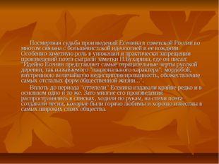 Посмертная судьба произведений Есенина в советской России во многом связана