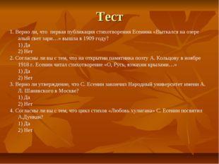 Тест 1. Верно ли, что первая публикация стихотворения Есенина «Выткался на оз