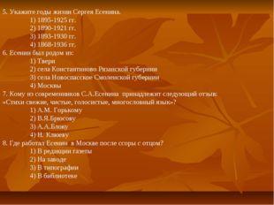 5. Укажите годы жизни Сергея Есенина. 1) 1895-1925 гг. 2) 1890-1921 гг. 3)