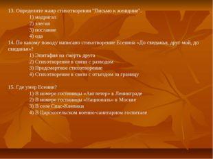 """13. Определите жанр стихотворения """"Письмо к женщине"""". 1) мадригал 2) элегия"""