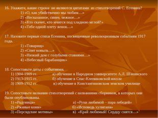 16. Укажите, какие строки не являются цитатами из стихотворений С. Есенина?
