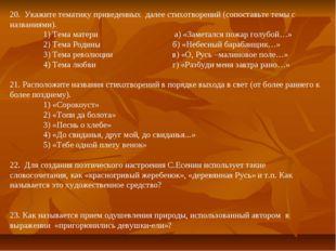 20. Укажите тематику приведенных далее стихотворений (сопоставьте темы с назв
