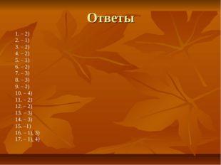 Ответы 1. – 2) 2. – 1) 3. – 2) 4. – 2) 5. – 1) 6. – 2) 7. – 3) 8. – 3) 9. – 2