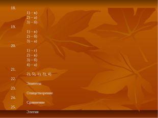 18. 1) – в) 2) – а) 3) – б) 19. 1) – в) 2) – б) 3) – а) 20. 1) – г) 2