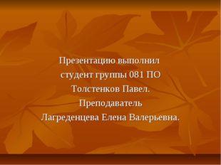 Презентацию выполнил студент группы 081 ПО Толстенков Павел. Преподаватель Л