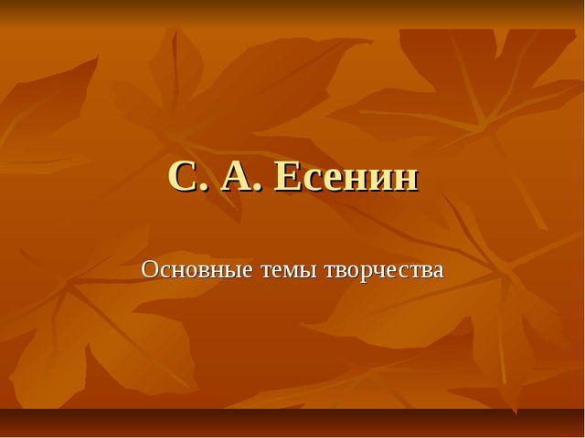 С. А. Есенин Основные темы творчества