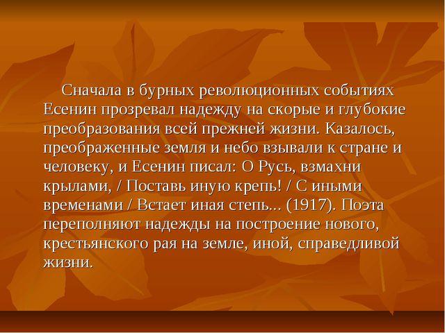 Сначала в бурных революционных событиях Есенин прозревал надежду на скорые и...