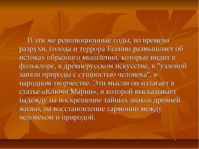 В эти же революционные годы, во времена разрухи, голода и террора Есенин раз...