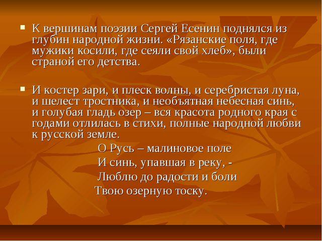 К вершинам поэзии Сергей Есенин поднялся из глубин народной жизни. «Рязанские...