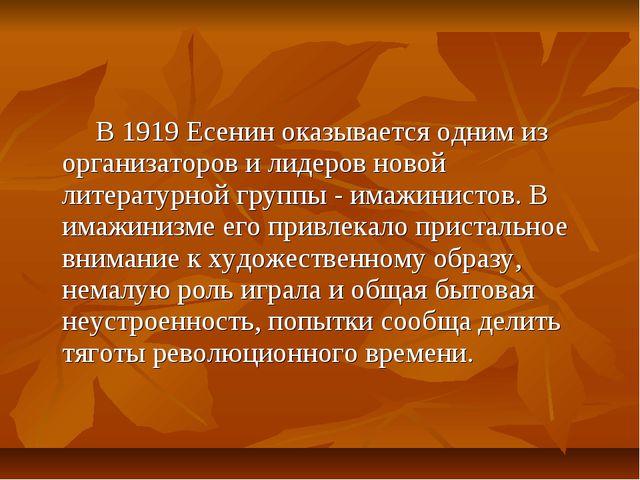 В 1919 Есенин оказывается одним из организаторов и лидеров новой литературно...