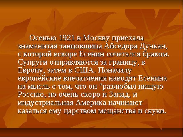 Осенью 1921 в Москву приехала знаменитая танцовщица Айседора Дункан, с котор...