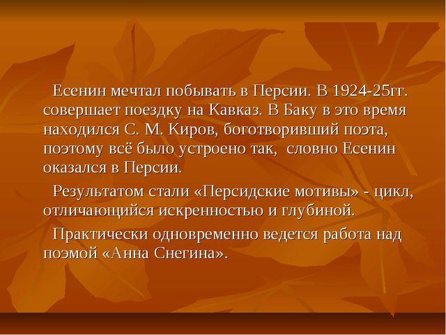 Есенин мечтал побывать в Персии. В 1924-25гг. совершает поездку на Кавказ. В...