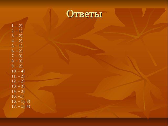 Ответы 1. – 2) 2. – 1) 3. – 2) 4. – 2) 5. – 1) 6. – 2) 7. – 3) 8. – 3) 9. – 2...