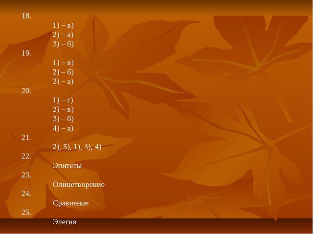 18. 1) – в) 2) – а) 3) – б) 19. 1) – в) 2) – б) 3) – а) 20. 1) – г) 2...