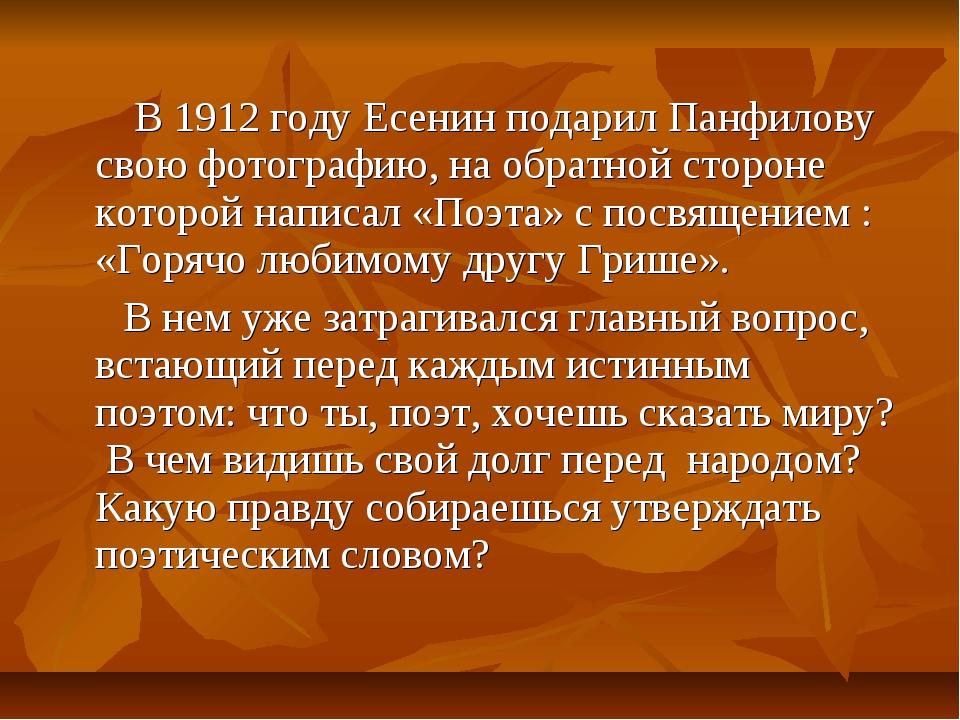 В 1912 году Есенин подарил Панфилову свою фотографию, на обратной стороне ко...