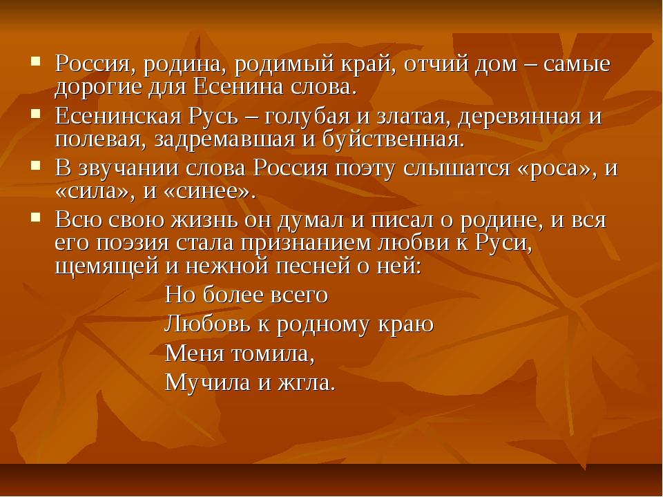 Россия, родина, родимый край, отчий дом – самые дорогие для Есенина слова. Ес...
