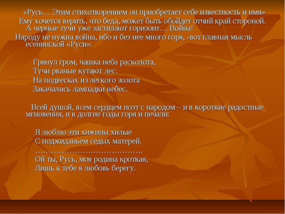«Русь… Этим стихотворением он приобретает себе известность и имя» Ему хочетс...
