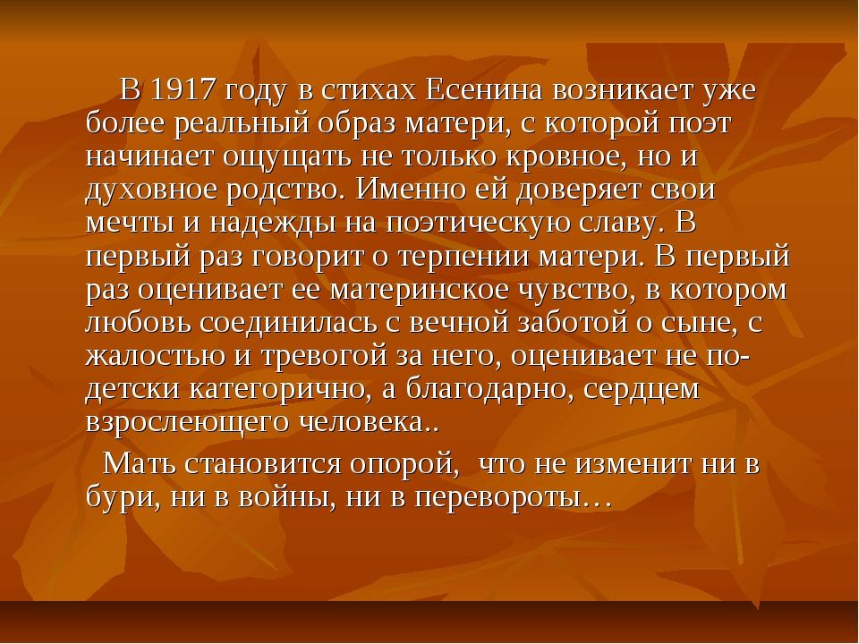 В 1917 году в стихах Есенина возникает уже более реальный образ матери, с ко...