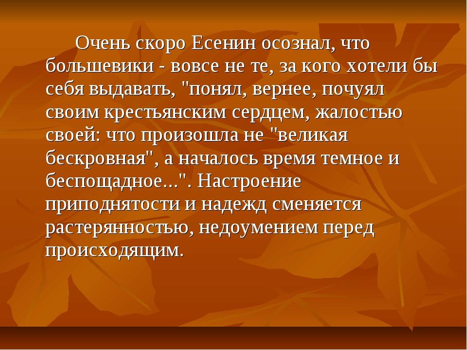 Очень скоро Есенин осознал, что большевики - вовсе не те, за кого хотели бы...