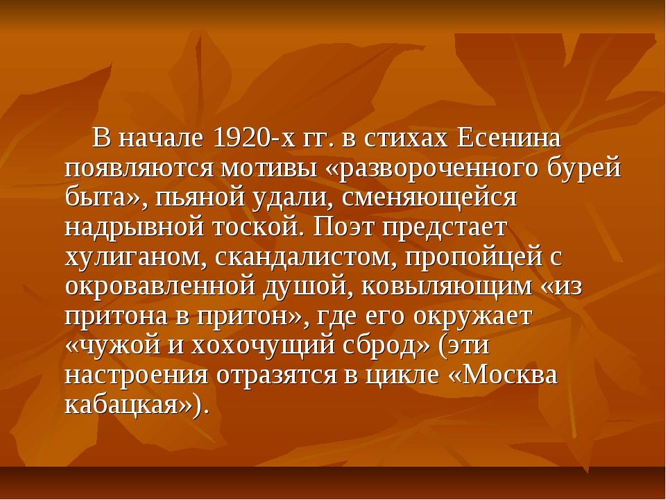 В начале 1920-х гг. в стихах Есенина появляются мотивы «развороченного бурей...