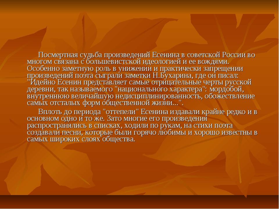 Посмертная судьба произведений Есенина в советской России во многом связана...